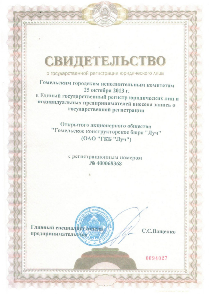 Свидетельство-ОАО-Луч