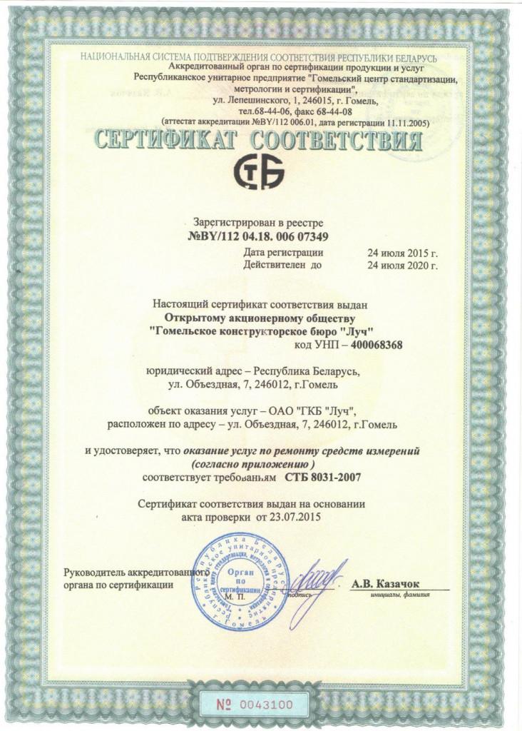 Сертификат-соответствия-средств-измер.-стр.1