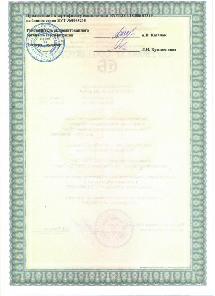 Сертификат-соответствия-средств-измер.-стр.2