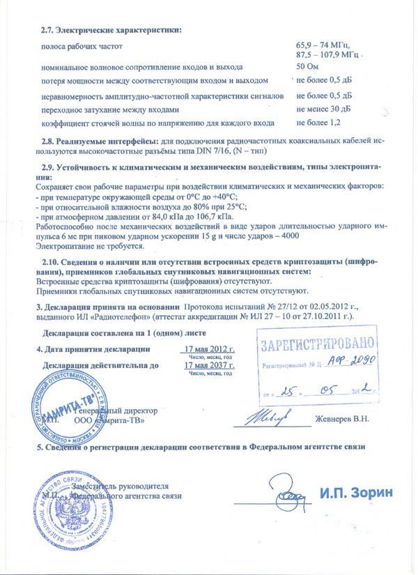 УСБ-0011