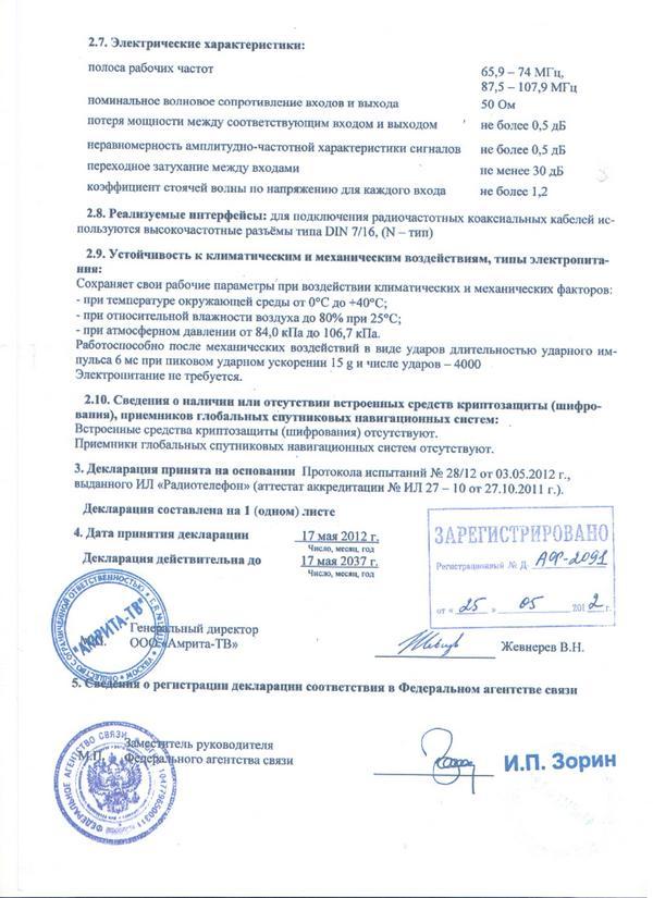 УС3-МВ2-0011