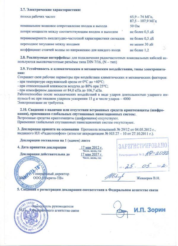 УС3-МВ3-0011