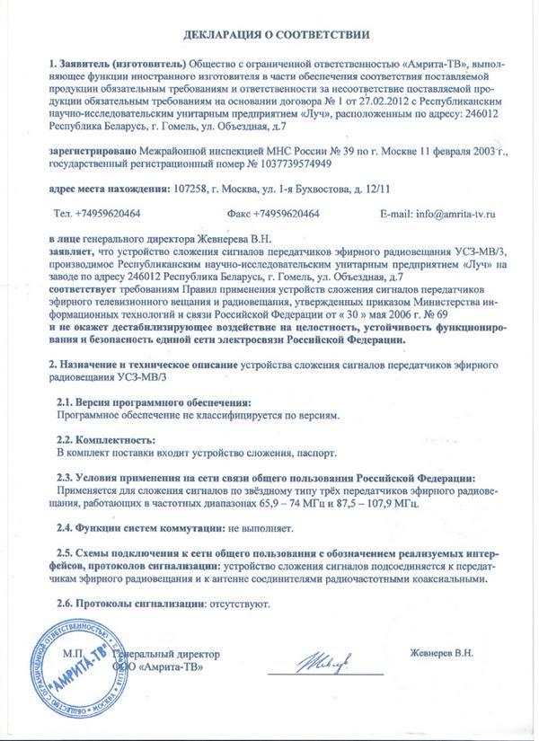 УС3-МВ31