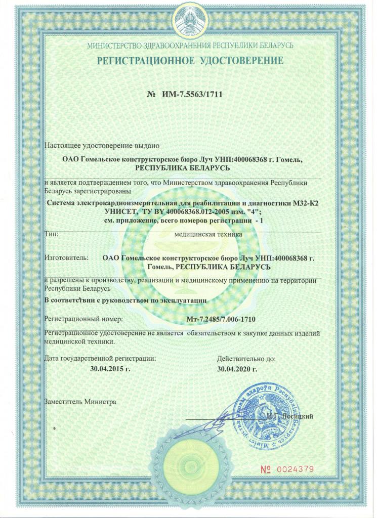 reg.sistema novaya