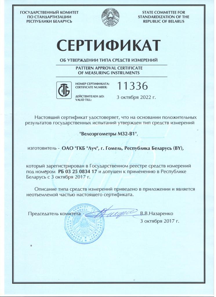 sertifikat vel novyj